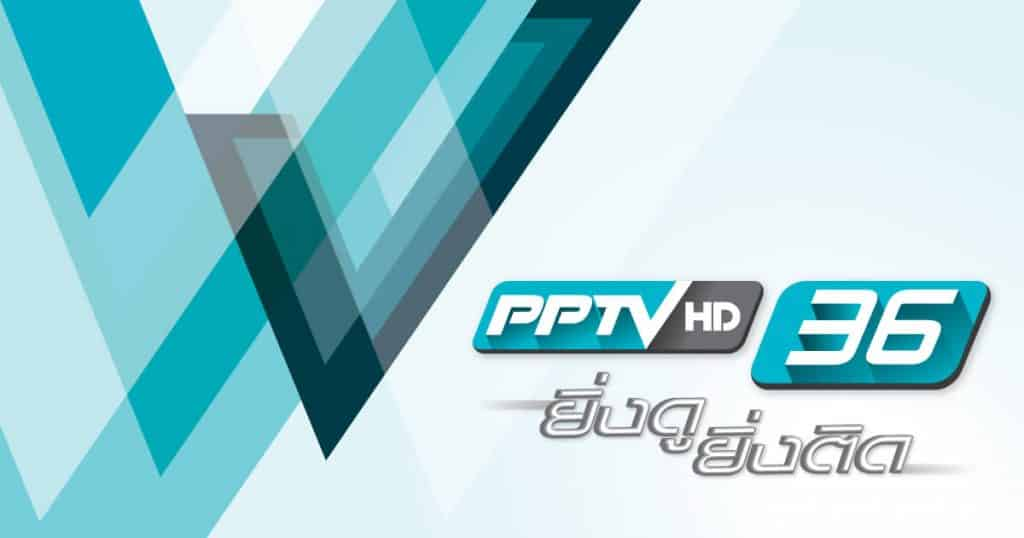 ดูบอลออนไลน์ PPTV