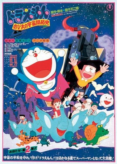 Doraemon The Movie (1981) โนบิตะนักบุกเบิกอวกาศ  โดเรม่อน