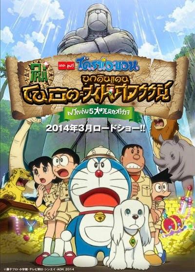 โดเรม่อน Doraemon The Movie (1982) บุกแดนมหัศจรรย์